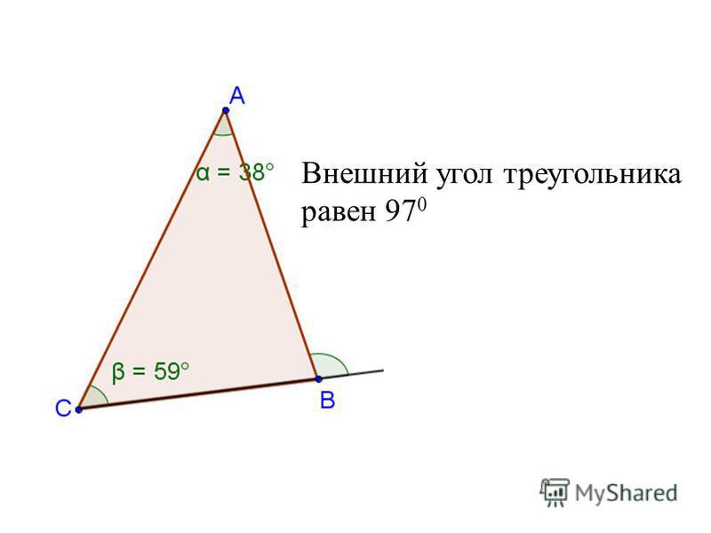 Внешний угол треугольника равен 97 0