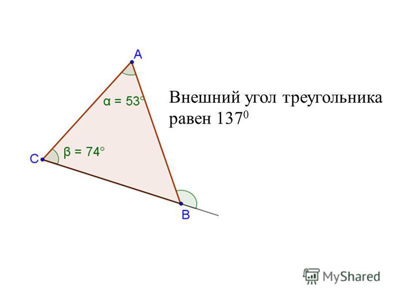 Внешний угол треугольника равен 137 0