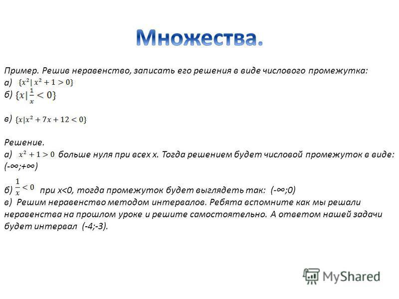 Пример. Решив неравенство, записать его решения в виде числового промежутка: а) б) в) Решение. а) больше нуля при всех х. Тогда решением будет числовой промежуток в виде: (-;+) б) при х
