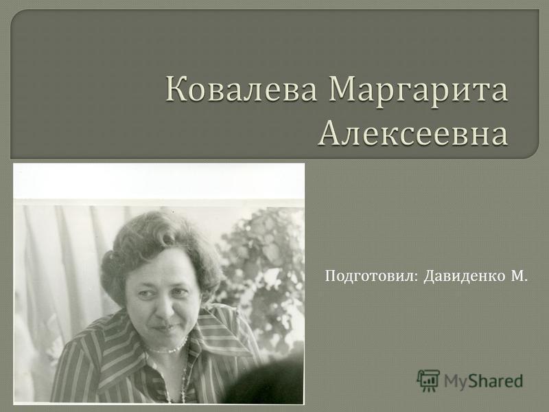 Подготовил : Давиденко М.