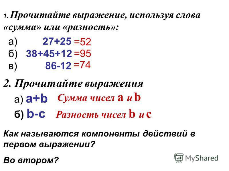 а) 27+25 б) 38+45+12 в) 86-12 1. Прочитайте выражение, используя слова «сумма» или «разность»: =52 =95 =74 2. Прочитайте выражения а) а+b б) b-c Как называются компоненты действий в первом выражении? Во втором? Сумма чисел a и b Разность чисел b и c