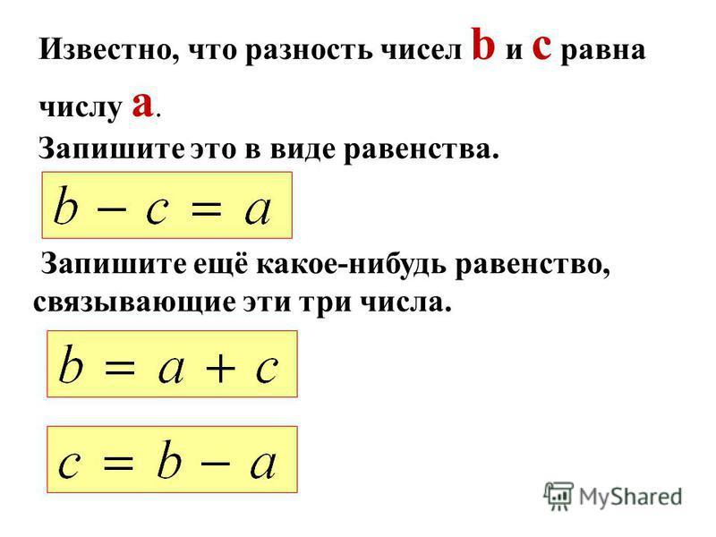 Известно, что разность чисел b и c равна числу а. Запишите это в виде равенства. Запишите ещё какое-нибудь равенство, связывающие эти три числа.