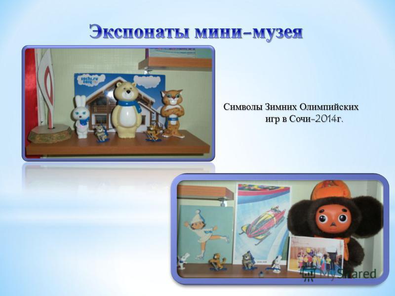 Символы Зимних Олимпийских игр в Сочи-2014 г. игр в Сочи-2014 г.