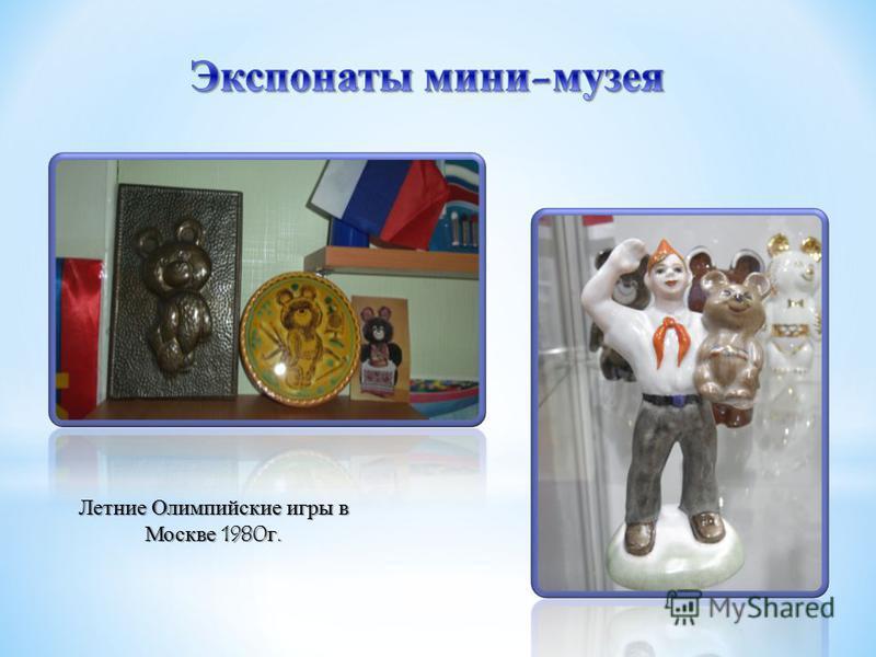 Летние Олимпийские игры в Москве 1980 г.