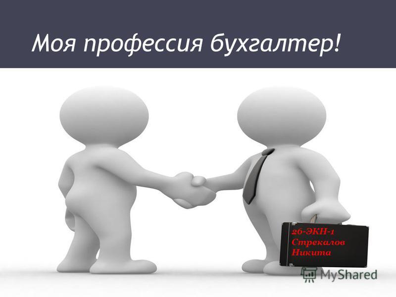 Моя профессия бухгалтер! 26-ЭКН-1 Стрекалов Никита
