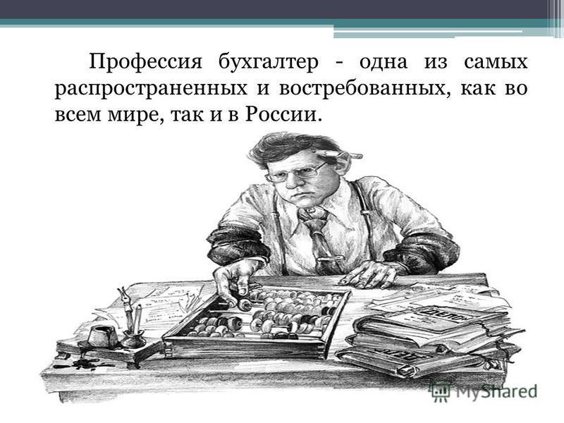 Профессия бухгалтер - одна из самых распространенных и востребованных, как во всем мире, так и в России.