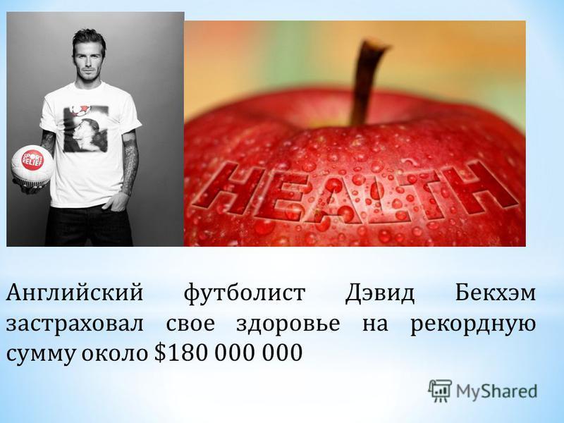 Английский футболист Дэвид Бекхэм застраховал свое здоровье на рекордную сумму около $180 000 000