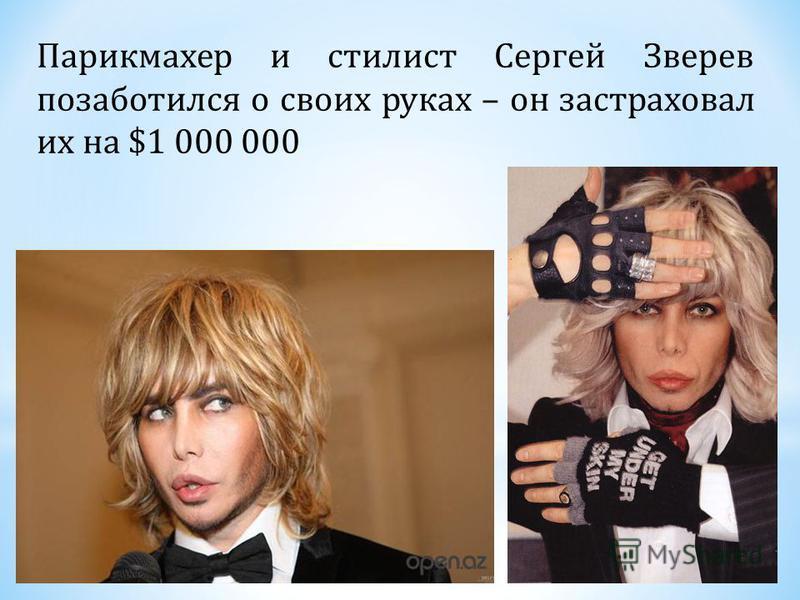 Парикмахер и стилист Сергей Зверев позаботился о своих руках – он застраховал их на $1 000 000
