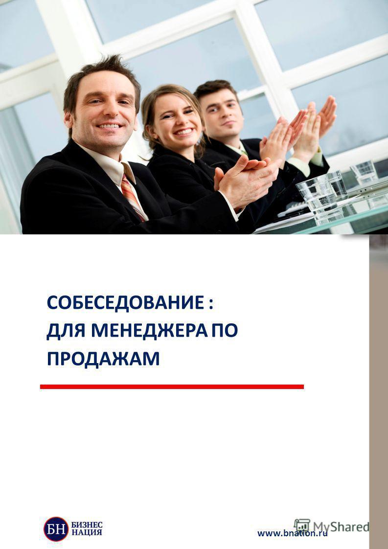 СОБЕСЕДОВАНИЕ : ДЛЯ МЕНЕДЖЕРА ПО ПРОДАЖАМ www.bnation.ru