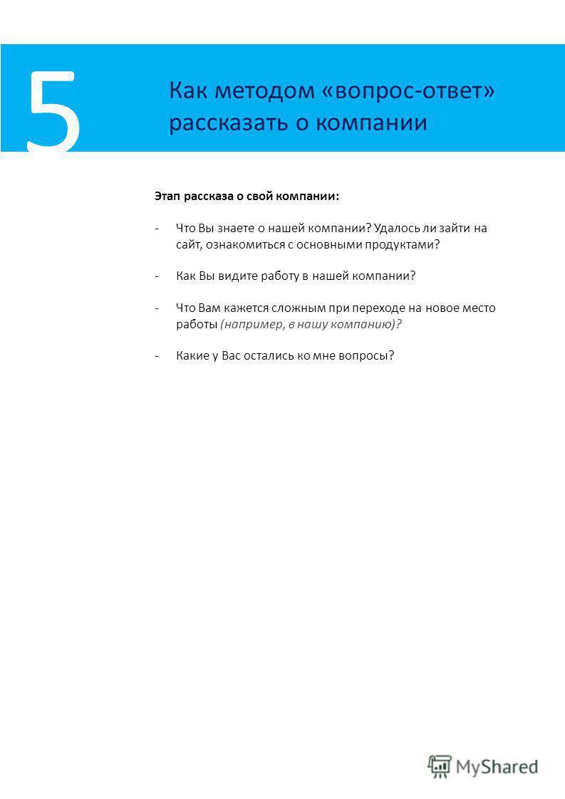 Как методом «вопрос-ответ» рассказать о компании 5 Этап рассказа о свой компании: -Что Вы знаете о нашей компании? Удалось ли зайти на сайт, ознакомиться с основными продуктами? -Как Вы видите работу в нашей компании? -Что Вам кажется сложным при пер