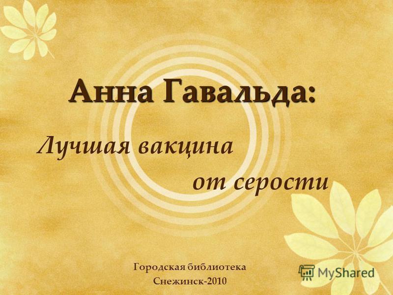 Анна Гавальда: от серости Лучшая вакцина Городская библиотека Снежинск-2010