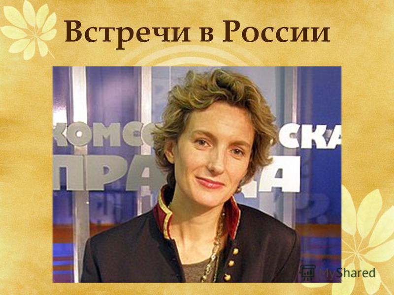 Встречи в России
