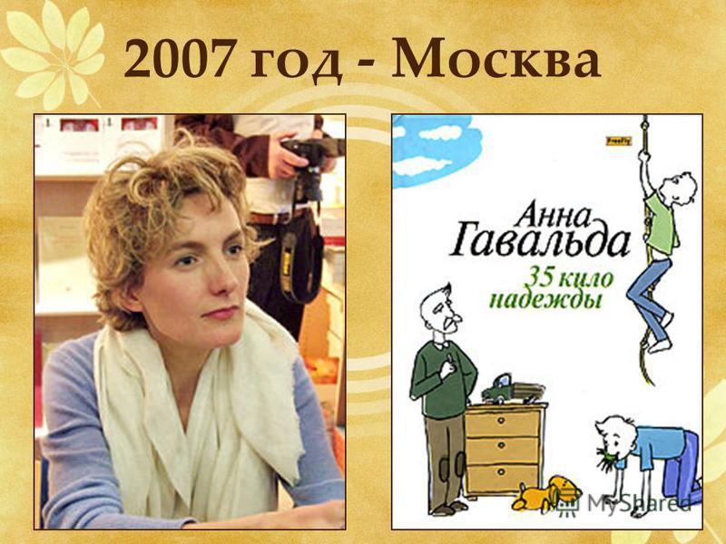 2007 год - Москва