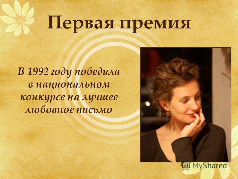 Первая премия В 1992 году победила в национальном конкурсе на лучшее любовное письмо