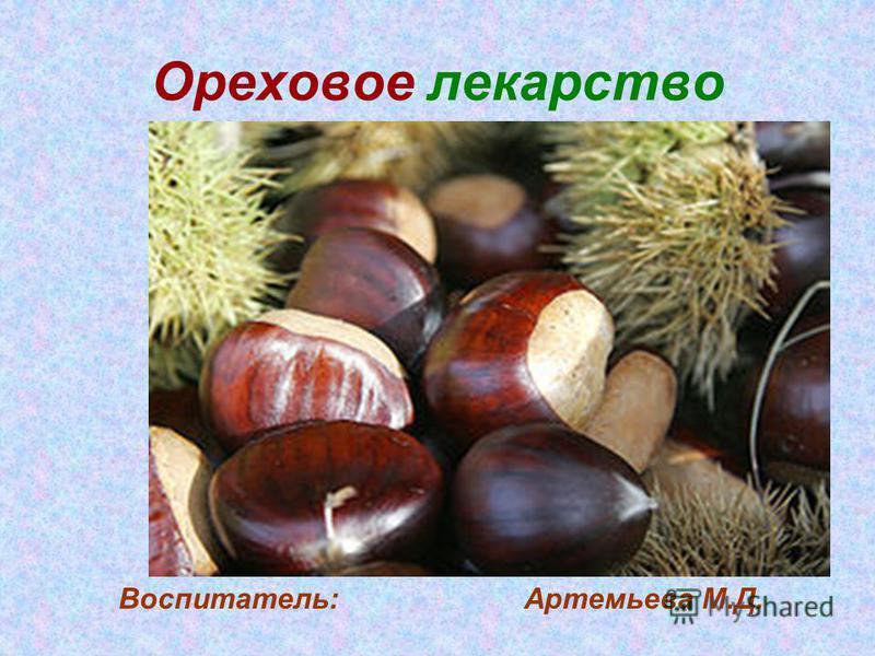 Ореховое лекарство Воспитатель: Артемьева М.Д.