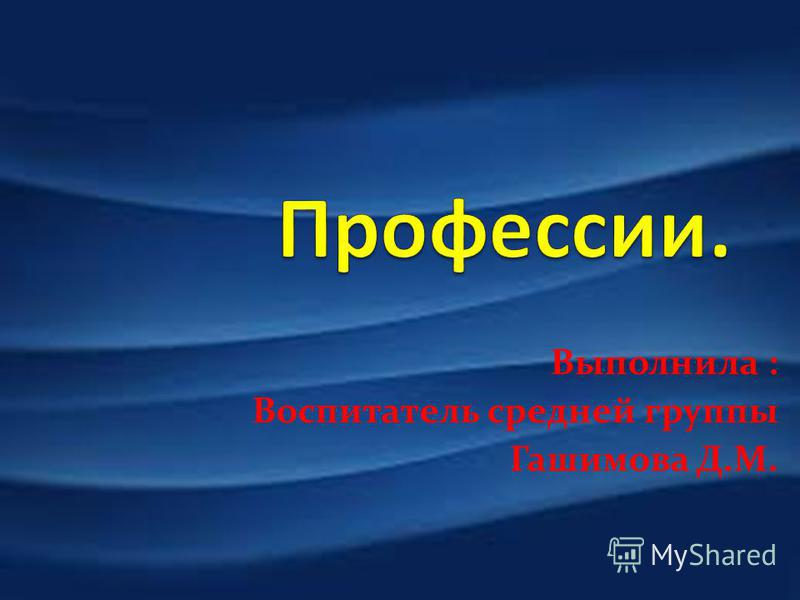 Выполнила : Воспитатель средней группы Гашимова Д.М.