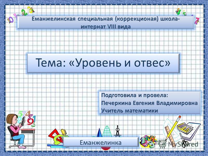Тема: «Уровень и отвес» Еманжелинка
