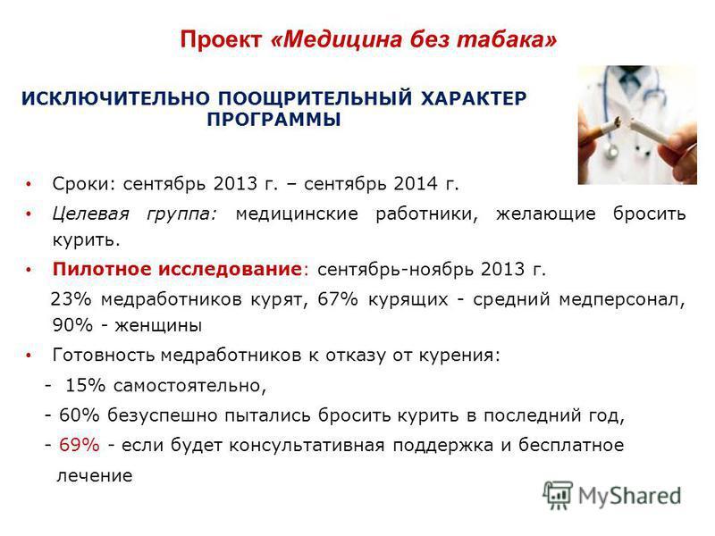 Сроки: сентябрь 2013 г. – сентябрь 2014 г. Целевая группа: медицинские работники, желающие бросить курить. Пилотное исследование: сентябрь-ноябрь 2013 г. 23% медработников курят, 67% курящих - средний медперсонал, 90% - женщины Готовность медработник