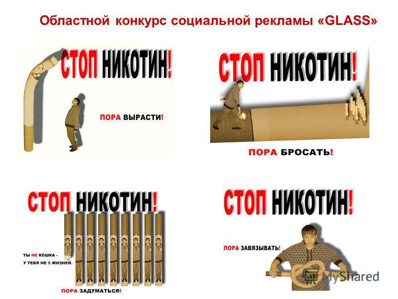 Областной конкурс социальной рекламы «GLASS»