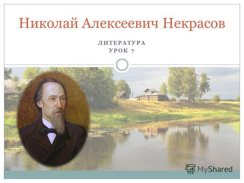 ЛИТЕРАТУРА УРОК 7 Николай Алексеевич Некрасов