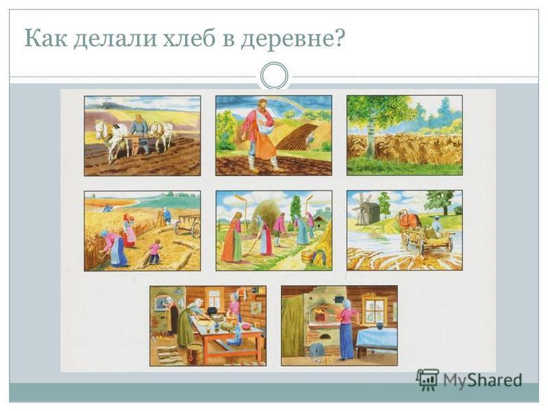 Как делали хлеб в деревне?