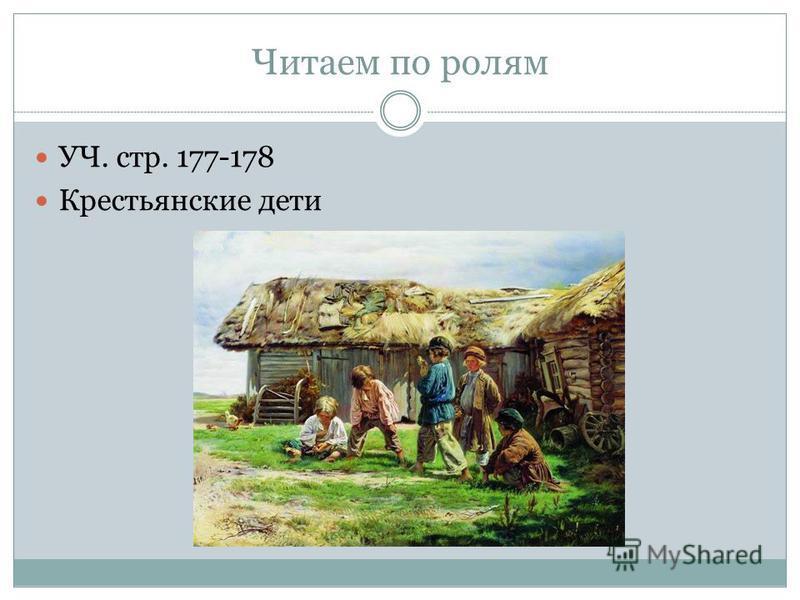 Читаем по ролям УЧ. стр. 177-178 Крестьянские дети