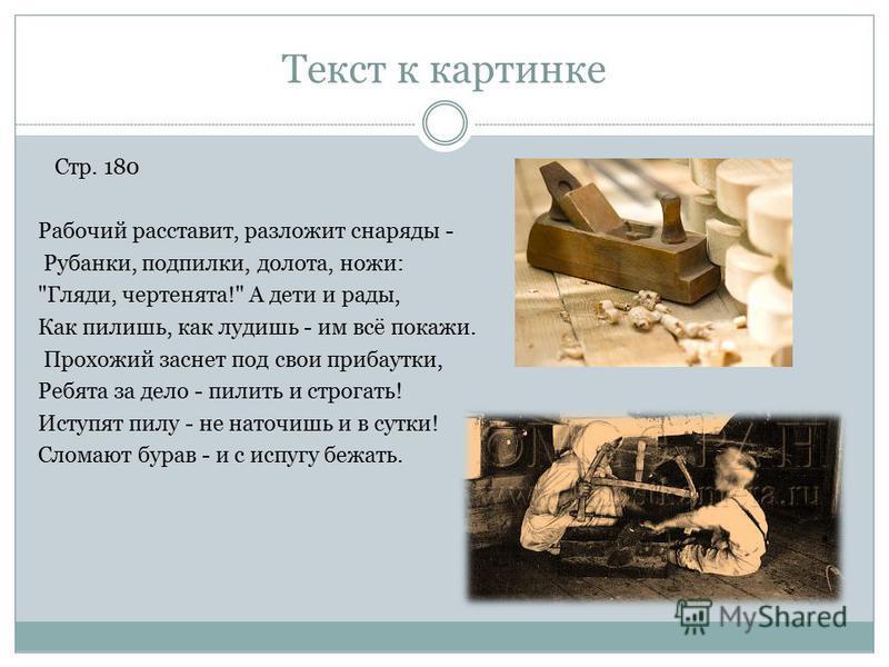 Текст к картинке Рабочий расставит, разложит снаряды - Рубанки, подпилки, долота, ножи: