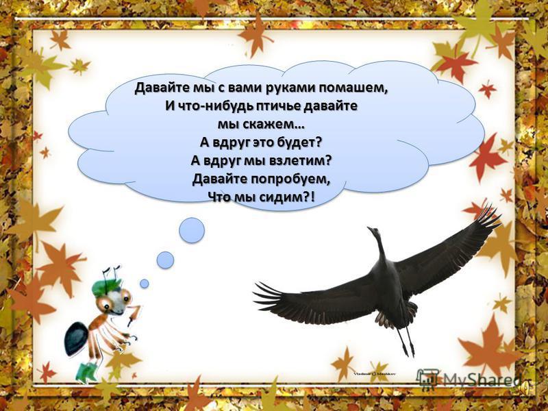 Перо летит – оно лёгкое Внутри перо пустое, полое Капелька скатилась – перо не намокает и защищает птиц от воды
