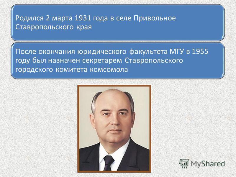 Родился 2 марта 1931 года в селе Привольное Ставропольского края После окончания юридического факультета МГУ в 1955 году был назначен секретарем Ставропольского городского комитета комсомола