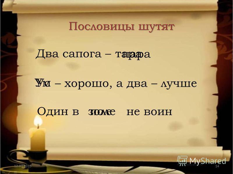Ус хорошо а два лучше пословица исправить ошибки