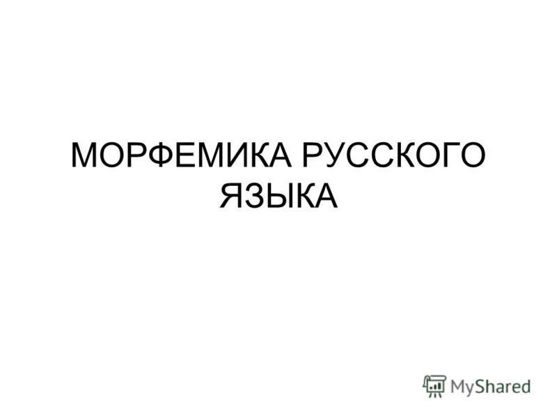 МОРФЕМИКА РУССКОГО ЯЗЫКА