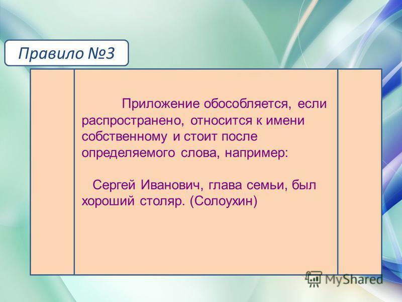 Правило 3 Приложение обособляется, если распространено, относится к имени собственному и стоит после определяемого слова, например: Сергей Иванович, глава семьи, был хороший столяр. (Солоухин)