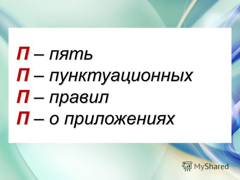 П – пять П – пунктуационных П – правил П – о приложениях П – пять П – пунктуационных П – правил П – о приложениях