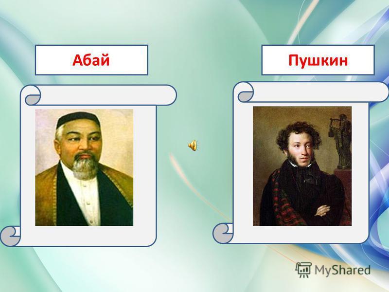 Абай Пушкин