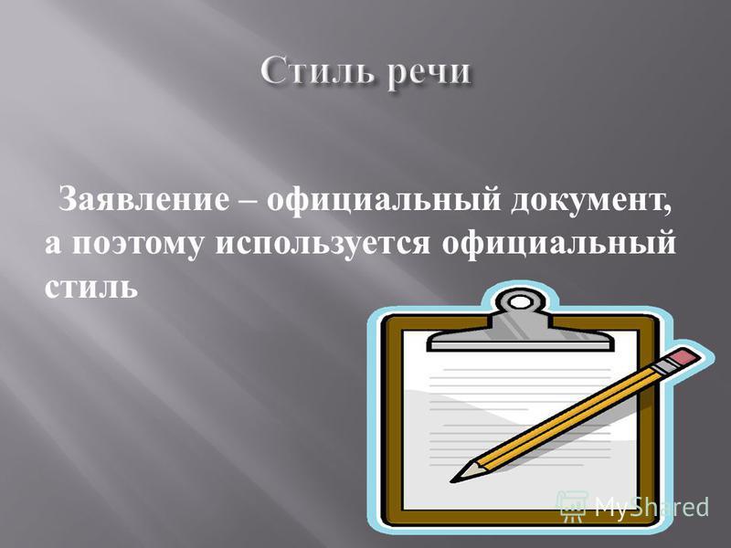 Заявление – официальный документ, а поэтому используется официальный стиль