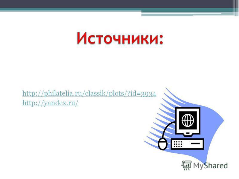 http://philatelia.ru/classik/plots/?id=3934 http://yandex.ru/
