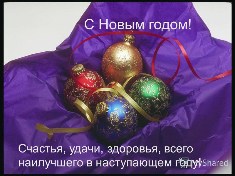 С Новым годом! Счастья, удачи, здоровья, всего наилучшего в наступающем году!