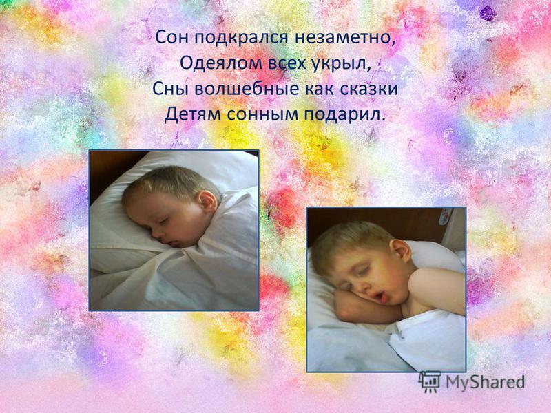 Сон подкрался незаметно, Одеялом всех укрыл, Сны волшебные как сказки Детям сонным подарил.