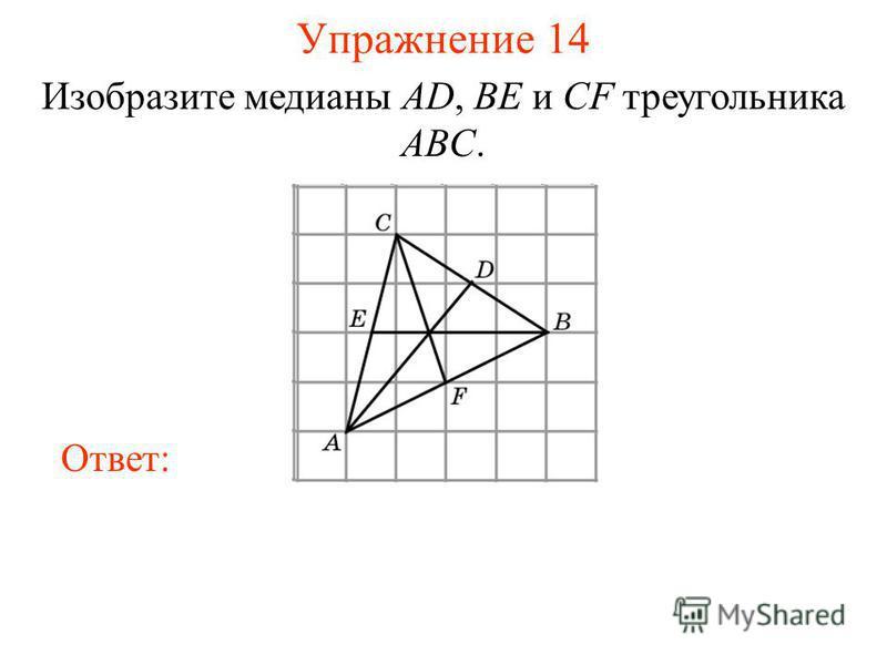 Упражнение 14 Изобразите медианы AD, BE и CF треугольника ABC. Ответ: