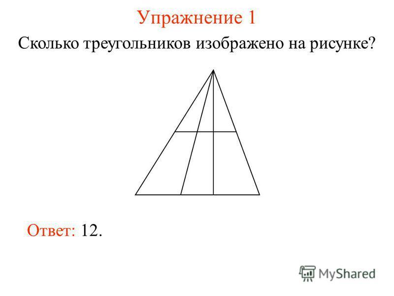 Упражнение 1 Сколько треугольников изображено на рисунке? Ответ: 12.