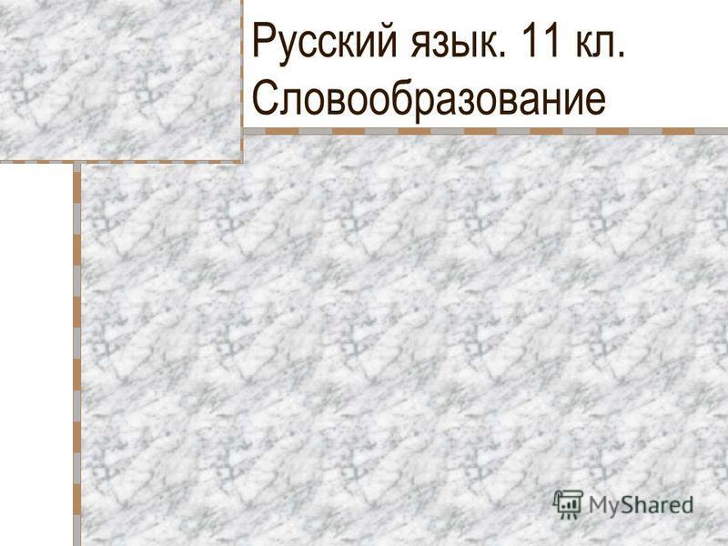 Русский язык. 11 кл. Словообразование