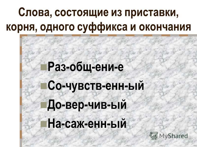 Слова, состоящие из приставки, корня, одного с уффикса и окончания Раз-общ-ени-е Со-чувств-енн-ый До-вер-чив-ый На-саж-енн-ый