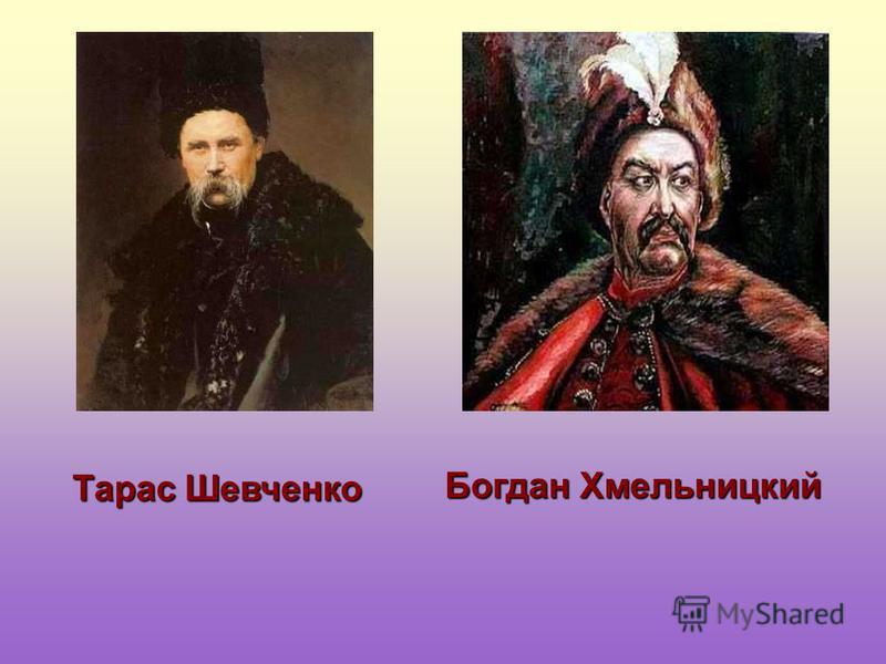 Тарас Шевченко Богдан Хмельницкий