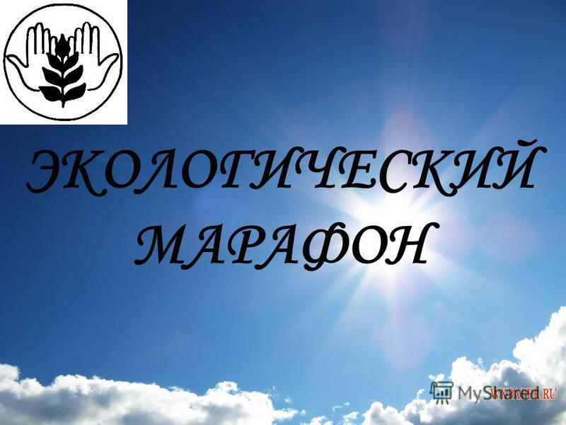 ЭКОЛОГИЧЕСКИЙ МАРАФОН
