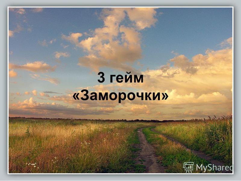 3 гейм «Заморочки»