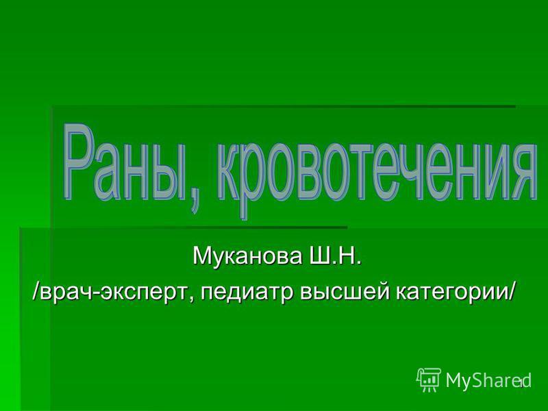 1 Муканова Ш.Н. Муканова Ш.Н. /врач-эксперт, педиатр высшей категории/