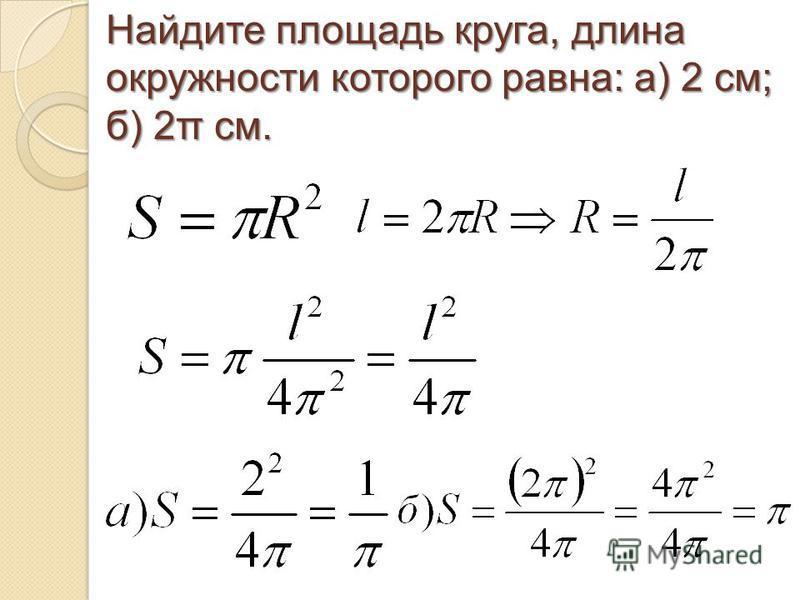 Найдите площадь круга, длина окружности которого равна: а) 2 см; б) 2π см.