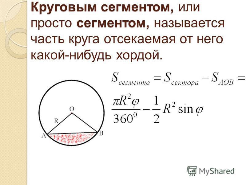 Круговым сегментом, сегментом, Круговым сегментом, или просто сегментом, называется часть круга отсекаемая от него какой-нибудь хордой.
