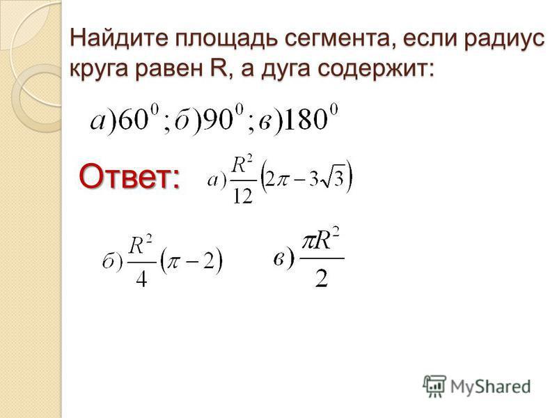 Найдите площадь сегмента, если радиус круга равен R, а дуга содержит: Ответ: