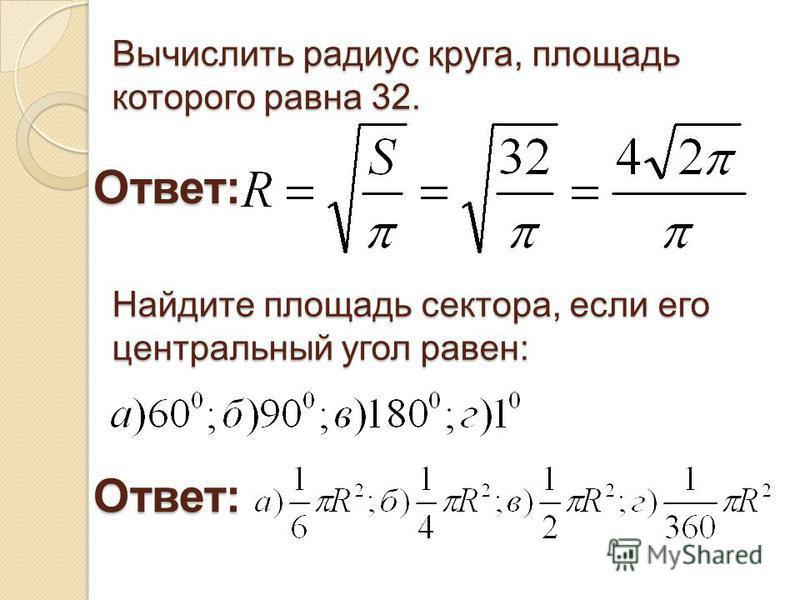 Вычислить радиус круга, площадь которого равна 32. Ответ: Найдите площадь сектора, если его центральный угол равен: Ответ: